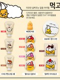 Holika Holika x Gudetama : Nouvelle collection Lazy & Joy